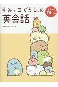 すみっコぐらしの英会話の本