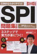 SPI問題集決定版 2022年度版の本