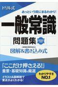 ドリル式一般常識問題集 2022年度版の本