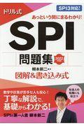 ドリル式SPI問題集 2022年度版の本