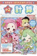 キラキラ☆おうちスタディドリル小2計算の本