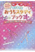 キラキラ☆おうちスタディブック小3の本