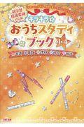 キラキラ☆おうちスタディブック小4の本