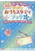 キラキラ☆おうちスタディブック小5の本