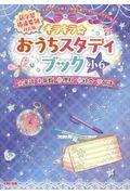 キラキラ☆おうちスタディブック小6の本