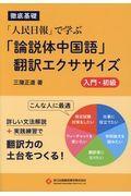 「人民日報」で学ぶ「論説体中国語」翻訳エクササイズ 入門・初級の本