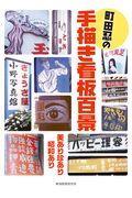 町田忍の手描き看板百景の本