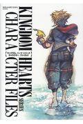 キングダムハーツシリーズキャラクターファイルズの本