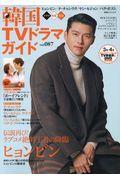 韓国TVドラマガイド vol.087の本