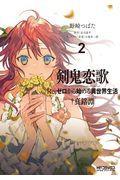剣鬼恋歌 2の本