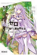 Re:ゼロから始める異世界生活第四章聖域と強欲の魔女 1の本