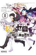 Re:ゼロから始める異世界生活第三章Truth of Zero 11の本