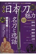 図解日本刀の魅力の本