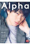 TV GUIDE Alpha EPISODE BBの本
