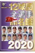 12球団全選手カラー百科名鑑 2020の本