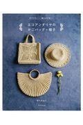 エコアンダリヤのかごバッグ+帽子の本