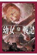 幼女戦記 12の本