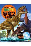 恐竜2最新研究の本