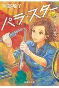 パラ・スター<Side百花>の本