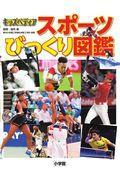 スポーツびっくり図鑑の本