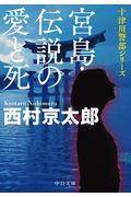 宮島・伝説の愛と死の本