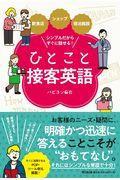 シンプルだからすぐに話せる!ひとこと接客英語の本
