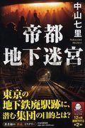 帝都地下迷宮の本