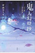 鬼人幻燈抄 江戸編残雪酔夢の本