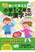 書いて覚える小学1・2年生の漢字240 令和版の本