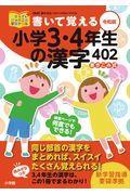 書いて覚える小学3・4年生の漢字402 令和版の本