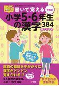 書いて覚える小学5・6年生の漢字384 令和版の本