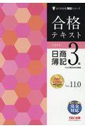 Ver.11.0 合格テキスト日商簿記3級の本