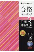 Ver.11.0 合格トレーニング日商簿記3級の本