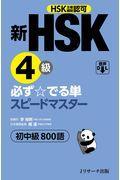 新HSK4級必ず☆でる単スピードマスターの本