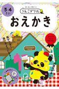 日本一楽しい学習ドリルうんこドリルおえかき3・4さいの本