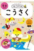 日本一楽しい学習ドリルうんこドリルこうさく5・6さいの本