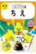 日本一楽しい学習ドリルうんこドリルちえ4・5さいの本