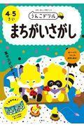 日本一楽しい学習ドリルうんこドリルまちがいさがし4・5さいの本