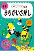 日本一楽しい学習ドリルうんこドリルまちがいさがし5・6さいの本