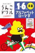 日本一楽しい学習ドリルうんこドリルアルファベットローマ字小学1ー6年生英語の本