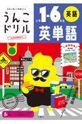 日本一楽しい学習ドリルうんこドリル英単語小学1ー6年生英語の本