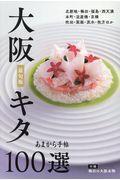 大阪キタ100選の本
