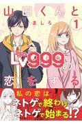 山田くんとLv999の恋をする 1の本