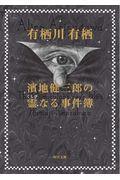 濱地健三郎の霊なる事件簿の本