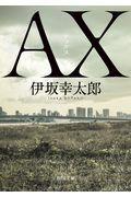 AX アックスの本