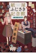 紙屋ふじさき記念館の本
