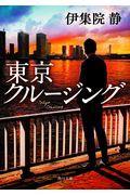 東京クルージングの本