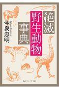 絶滅野生動物事典の本