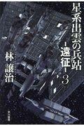 星系出雲の兵站ー遠征ー 3の本