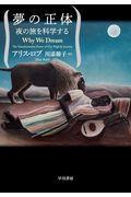 夢の正体の本